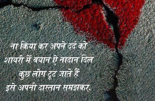Dard hindi shayari image download 2018
