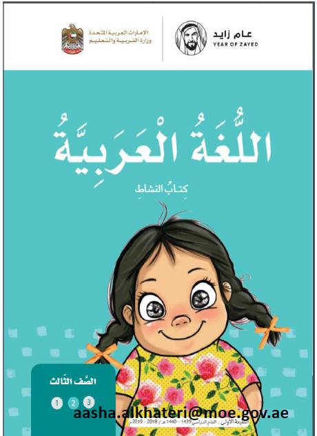كتاب النشاط لغة عربية الصف الثالث الفصل الدراسي الثاني 2018-2019