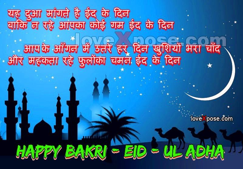 eid al ul adha greetings card whatsapp