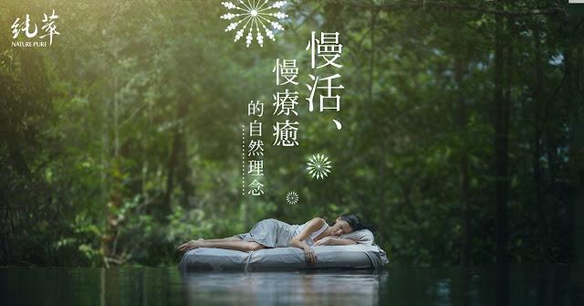 自然療法,Naturopathy,延緩老化,更年期症候群,更年期症狀,富麗佳人集團,純萃生活-Nature Pure