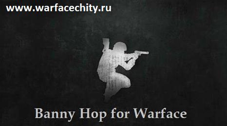 Bunny Hop - Высокие прыжки в варфейс