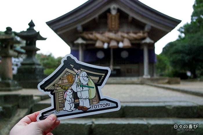 gotochi card Hakuto-jinja, avec sanctuaire en arrière plan