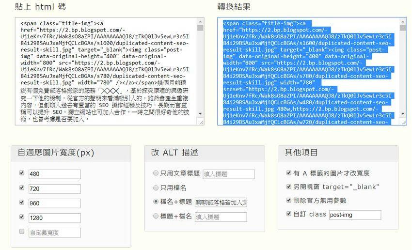 rwd-image-generator-picasa-2.jpg-自適應 RWD 圖片語法產生器﹍Picasa 圖床專用