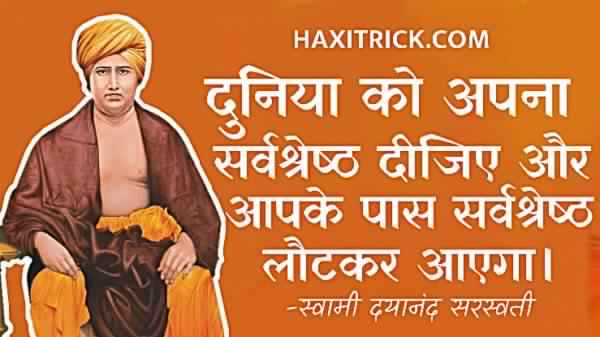 Swami Dayanand Saraswati Quotes Photos In Hindi