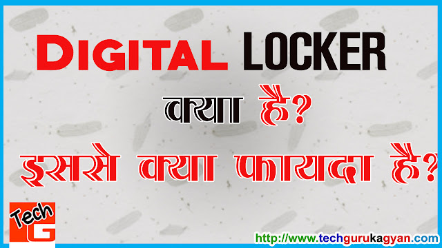digital-locker