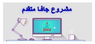 كورس مشاريع متقدمة باستخدام الجافا Java advanced projects