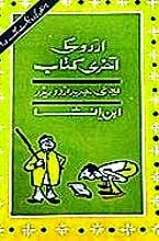 Patriotic Books, best urdu novels, Urdu Historical Books, Novels,