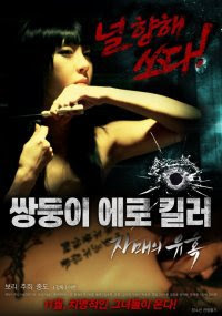 Erotic Twin Killers – The Seduction of the Sisters (2016)