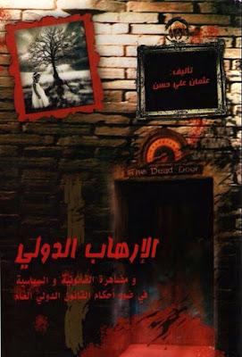 تحميل كتاب الإرهاب الدولي