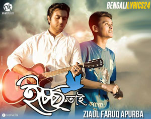 Ichhe Tai Lyrics - Apurba, Jenny (Telefilm Song)
