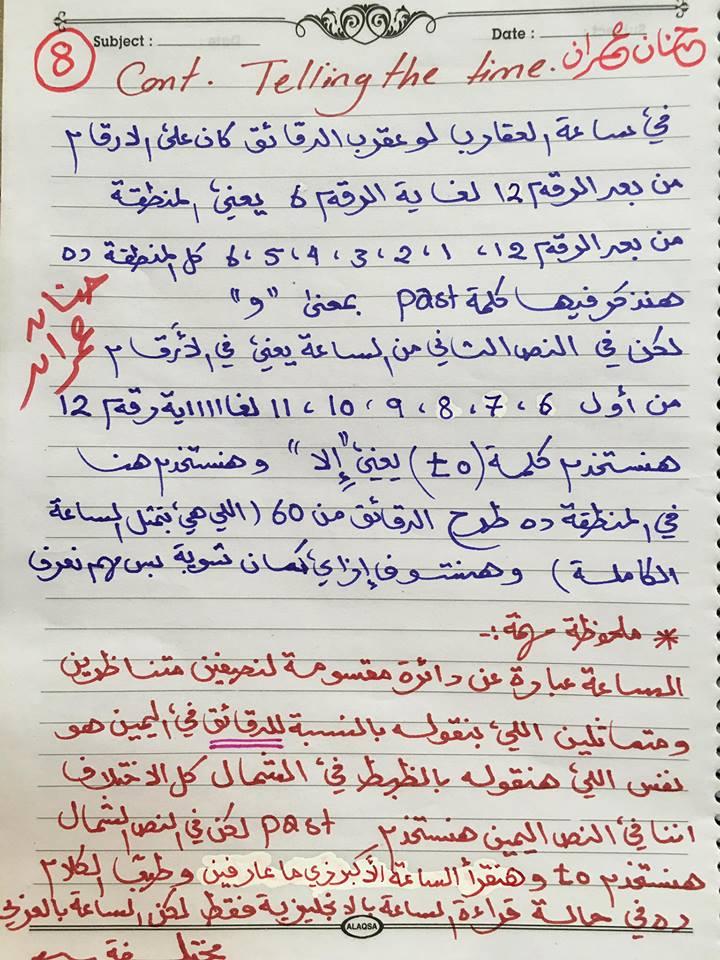 شرح الساعه الانجليزيه 9