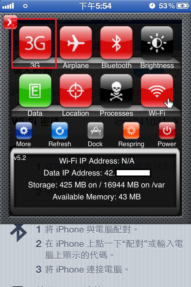 虹光月影: iphone 4s 使用 usb 透過 電腦網路 上網