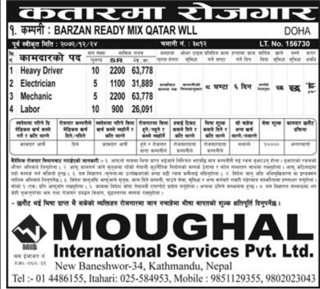 Jobs For Nepali In Qatar, Salary -Rs.63,778/