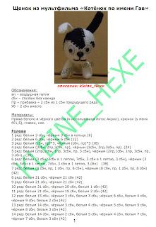 Щенок из мультфильма котенок по имени гав. описание