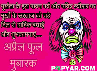 April Fool SMS in Hindi 2017 Hindi insult SMS on P4pyar.com