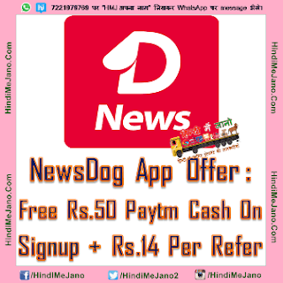 Tags- NewsDog app loot tricks, free paytm cash, free recharge tricks, NewsDog app unlimited earnings tricks, NewsDog app online scripts, NewsDog app se paise kaise kamaye, NewsDog refer and earn, NewsDog app paytm cash proof, free paytm cash app,