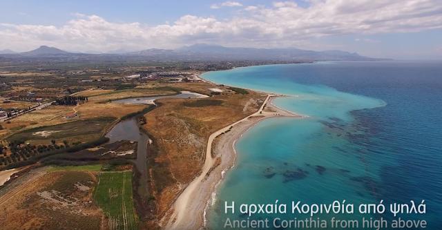 Η Αρχαία Κορινθία από ψηλά (βίντεο)