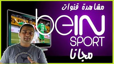 مشاهدة مباريات اليوم بث مباشر, مشاهدة مباريات اليوم, بي ان سبورت, بث مباشر للمباريات