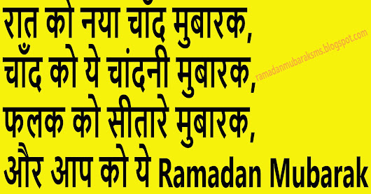 Ramadan Mubarak Wishes Collections & Images 2017