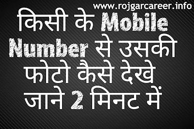 Mobile Number Se Kisi Ki Photo Kaise Dekhe