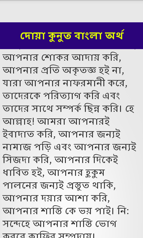 Bangla Uccharon Soho Quran Pdf Free Download
