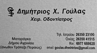 mailto: goulas.dhmhtrios@gmail.com