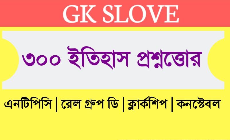 300 History GK Bengali PDF | NTPC, Clerkship, RRB Group D GK