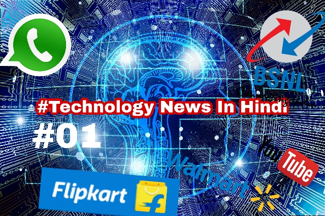 Technology News In Hindi #01-Fiber To The Home,Walmart,Flipkart,Google Lookout,Youtube Monetization,Whatsapp