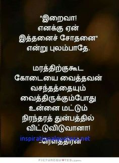 best good morning in tamil images quotes happy