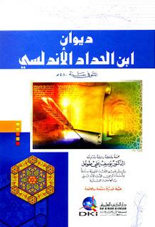 تحميل ديوان ابن الحداد الأندلسي pdf