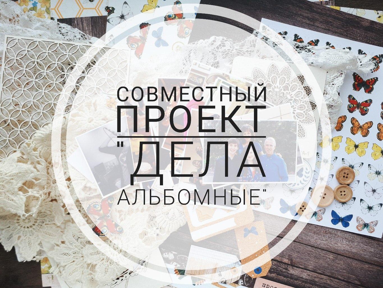 """СП """"Дела альбомные"""""""