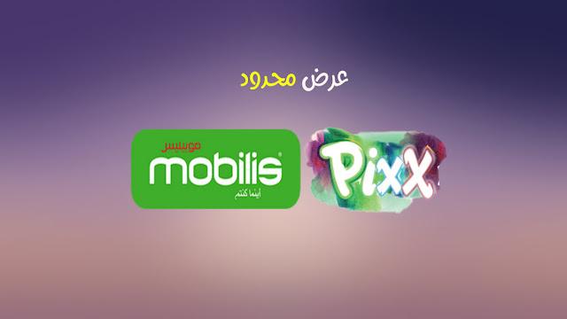 موبيليس تطلق عرض PixX Promo أسرع قبل نهاية العرض