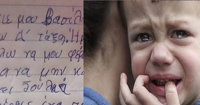 Γράμμα 8χρονου στον Αϊ-Βασίλη: «Θέλω να μου φέρεις φαγητό για να μην κλαίει η μαμά μου που δεν έχει δουλειά»