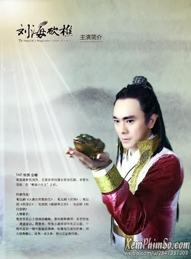 Lưu Hải Khảm Tiều