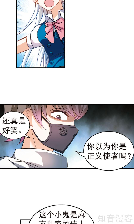 Tô Tịch Kỳ Quái Chap 89 - Trang 12