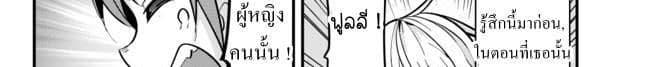 อ่านการ์ตูน Ima Made Ichido mo Onna Atsukaisareta koto ga nai Onna Kishi wo Onna Atsukai suru ตอนที่ 9 หน้าที่ 59