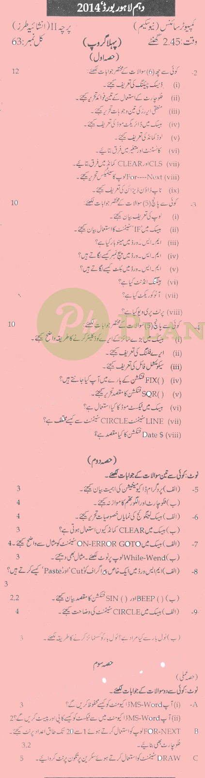 Past Papers of Computer Science 10th Class Lahore Board 2014