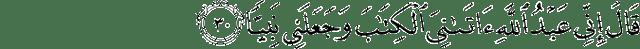 Surah Maryam ayat 30