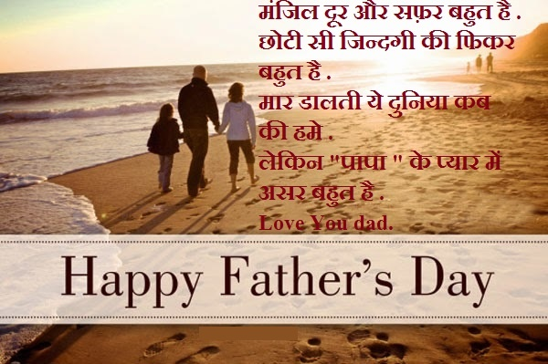 Happy Fathers Day 2015 Wishes Messages In Hindi From Son And