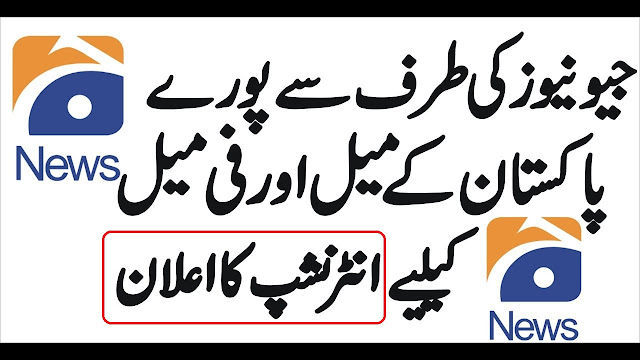 Geo TV Internship for Fresh Students | Jobs in Geo Television Network 2020