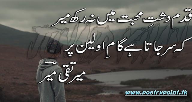 """Meer Taqi Meer sad poetry""""Kadam deshte mohabat me na rekh meer """"// urdu poetry //sad poetry// sad poetry sms // sad poetry about love in urdu"""