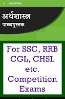 ECONOMICS for SSC-RRB in Hindi Medium