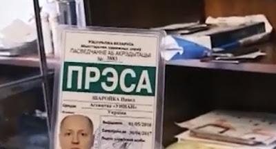 Журналісту Шаройку висунено звинувачення у шпигунстві проти Білорусі
