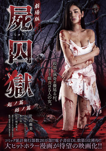 Corpse Prison Part 2 (2017) Horror 500MB Poster