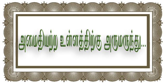 அமைதியற்ற உள்ளத்திற்கு அருமருந்து – 062
