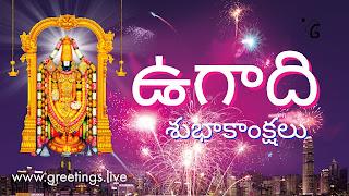 Lord Sri Venkateswara Swamy Ugadi Greetings Collections