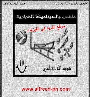 تحميل كتاب ملخص الديناميكا الحرارية pdf ، تأليف ضيف الله العيادي ، كتب فيزياء جامعية إلكترونية