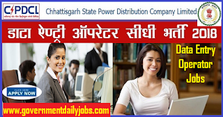 CSPHCL Recruitment 2018 Online Apply 670 DEO Jobs