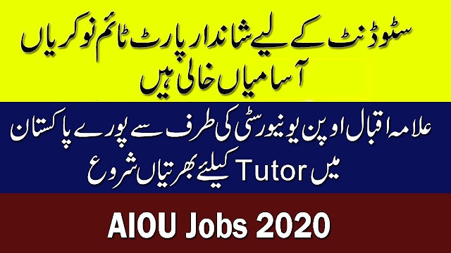 AIOU Tutor New Jobs 2020 Apply Online
