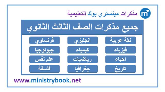 مذكرات الصف الثالث الثانوي 2020-2021-2022-2023-2024-2025